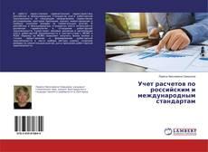 Обложка Учет расчетов по российским и международным стандартам