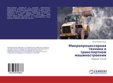 Bookcover of Микропроцессорная техника в транспортном машиностроении