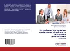 Bookcover of Разработка программы повышения лояльности персонала организации