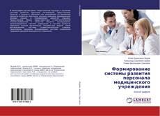 Формирование системы развития персонала медицинского учреждения kitap kapağı