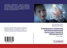 Portada del libro de Совершенствование организационной культуры малого предприятия