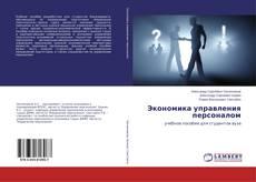 Обложка Экономика управления персоналом