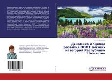 Обложка Динамика и оценка развития ООПТ высших категорий Республики Казахстан