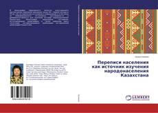 Обложка Переписи населения как источник изучения народонаселения Казахстана