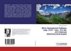 Юго-Западная Сибирь сер. XVIII - нач. XIX вв: отставные военнослужащие的封面