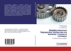 Bookcover of Диффузионные боридные покрытия на железе, сталях и сплавах