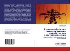 Bookcover of Активные фильтро-симметрирующие устройства для электроэнергетики