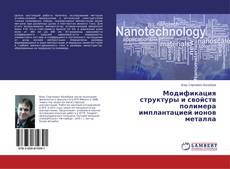 Capa do livro de Модификация структуры и свойств полимера имплантацией ионов металла