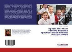 Portada del libro de Профилактика и тактика ведения приобретенной миопии у школьников