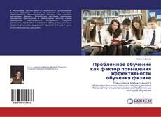 Borítókép a  Проблемное обучение как фактор повышения эффективности обучения физике - hoz