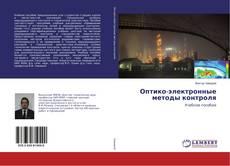 Оптико-электронные методы контроля kitap kapağı