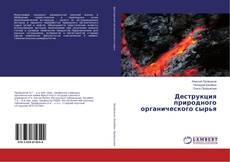 Bookcover of Деструкция природного органического сырья