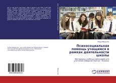 Portada del libro de Психосоциальная помощь учащимся в рамках деятельности школы