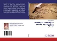 Capa do livro de Своеобразие позиции автора в прозе Л.Н. Лунца