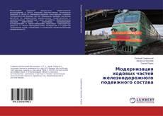 Bookcover of Модернизация ходовых частей железнодорожного подвижного состава