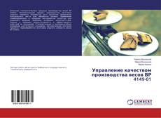 Bookcover of Управление качеством производства весов ВР 4149-01