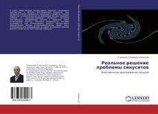 Copertina di Реальное решение проблемы синуситов