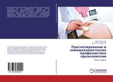 Portada del libro de Прогнозирование и немедикаментозная профилактика преэклампсии