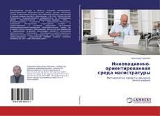 Bookcover of Инновационно-ориентированная среда магистратуры