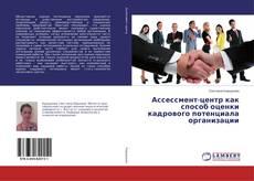 Обложка Ассессмент-центр как способ оценки кадрового потенциала организации