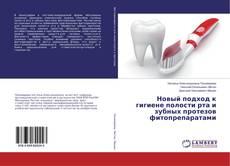 Couverture de Новый подход к гигиене полости рта и зубных протезов фитопрепаратами