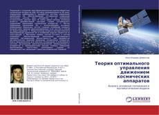 Обложка Теория оптимального управления движением космических аппаратов