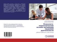 Bookcover of Психолого-педагогические основы мотивации трудовой деятельности