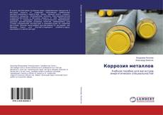 Bookcover of Коррозия металлов