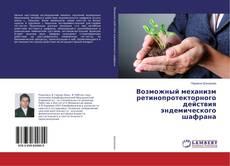 Bookcover of Возможный механизм ретинопротекторного действия эндемического шафрана