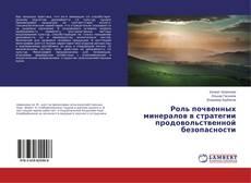 Couverture de Роль почвенных минералов в стратегии продовольственной безопасности
