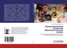 Обложка Проектирование открытой образовательной среды
