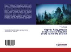 Bookcover of Мартин Хайдеггер и современные модели роста научного знания