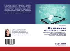 Bookcover of Инновационная экономика и медиа