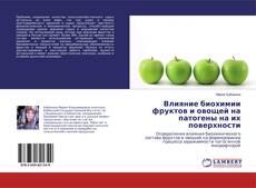 Влияние биохимии фруктов и овощей на патогены на их поверхности kitap kapağı