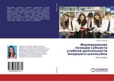Bookcover of Формирование позиции субъекта учебной деятельности младшего школьника