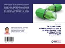 Bookcover of Ветеринарно-санитарные нормы в мировой практике определения пестицидов