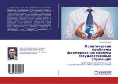 Bookcover of Политические проблемы формирования корпуса государственных служащих