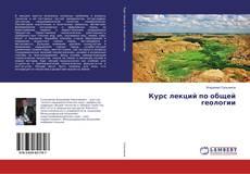 Buchcover von Курс лекций по общей геологии