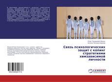 Portada del libro de Связь психологических защит с копинг стратегиями химзависимой личности