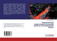 Bookcover of Термическая подготовка угольной шихты и охлаждение кокса
