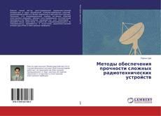 Portada del libro de Методы обеспечения прочности сложных радиотехнических устройств