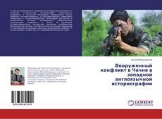 Bookcover of Вооруженный конфликт в Чечне в западной англоязычной историографии