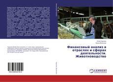 Capa do livro de Финансовый анализ в отраслях и сферах деятельности. Животноводство