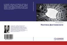 Capa do livro de Поэтика Достоевского