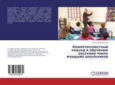 Компетентностный подход к обучению русскому языку младших школьников kitap kapağı