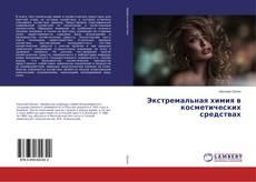 Capa do livro de Экстремальная химия в косметических средствах