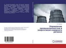 Обложка Управление промышленностью и энергетикой северного региона
