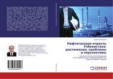Capa do livro de Нефтегазовая отрасль Узбекистана: достижения, проблемы и перспективы
