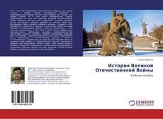 Capa do livro de История Великой Отечественной Войны