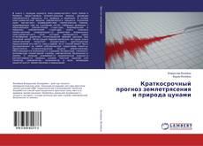 Bookcover of Краткосрочный прогноз землетрясения и природа цунами